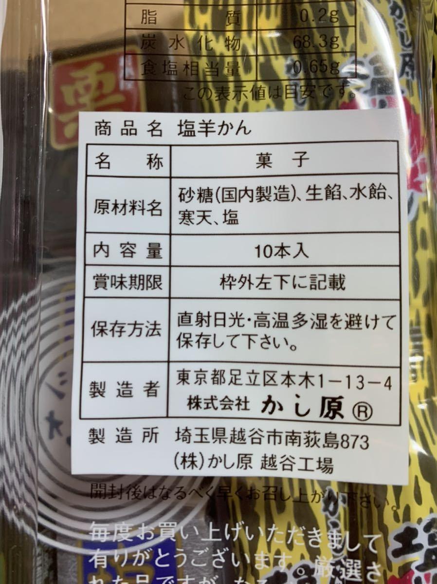 和菓子 羊羹 詰め合わせ _画像3