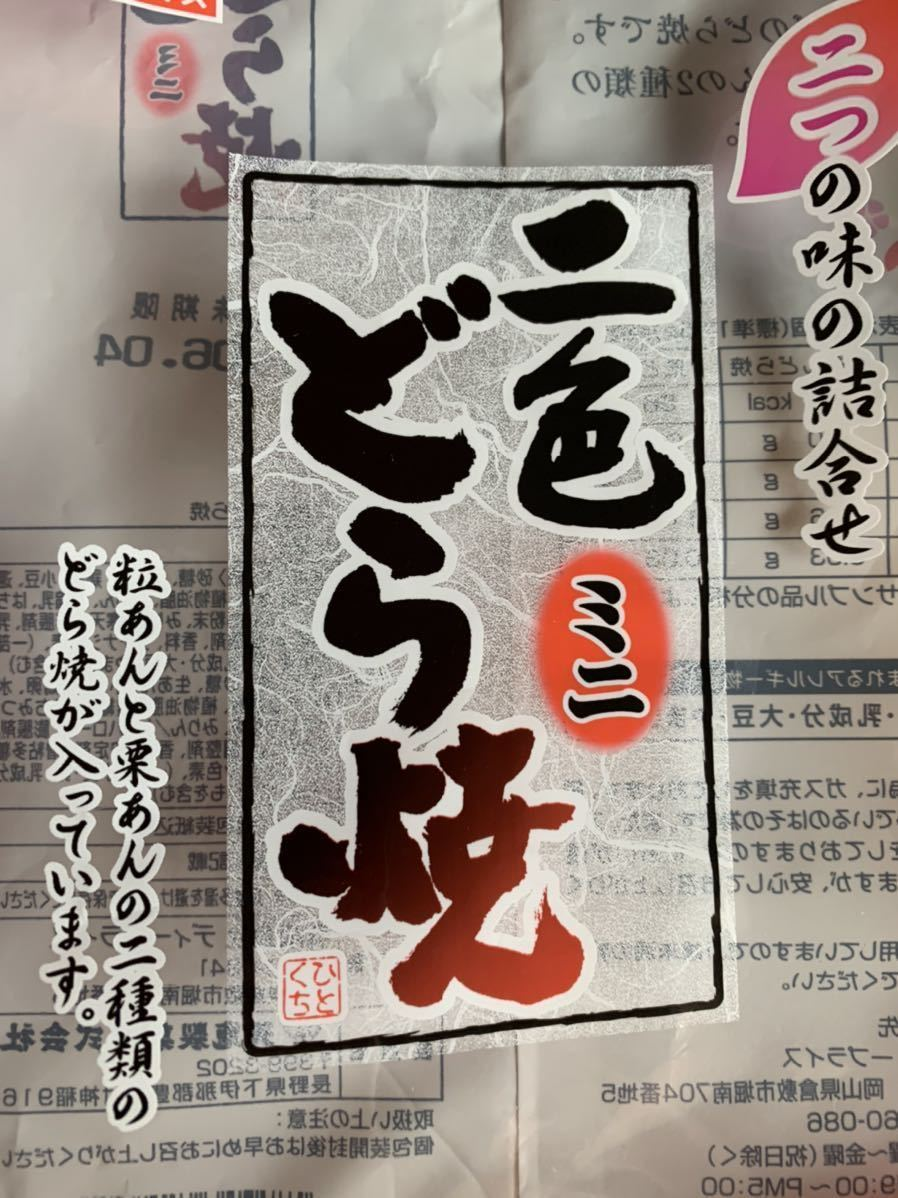 和菓子詰め合わせ ようかん パイ饅頭 栗饅頭 甘納豆 他_画像4
