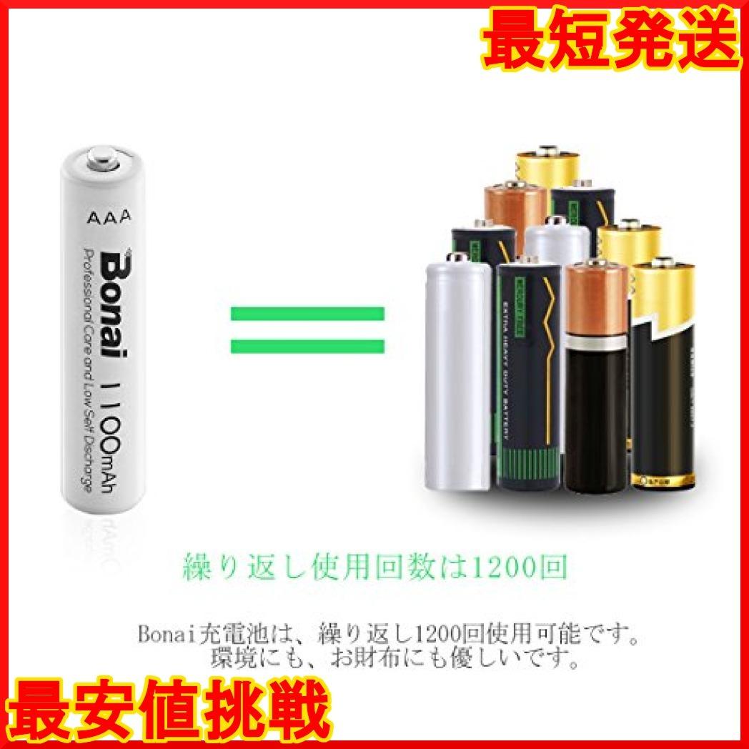 8個パック 単4充電池 8本 BONAI 単4形 充電式電池 ニッケル水素電池 8個パックCEマーキング取得 UL認証済み 自然_画像6