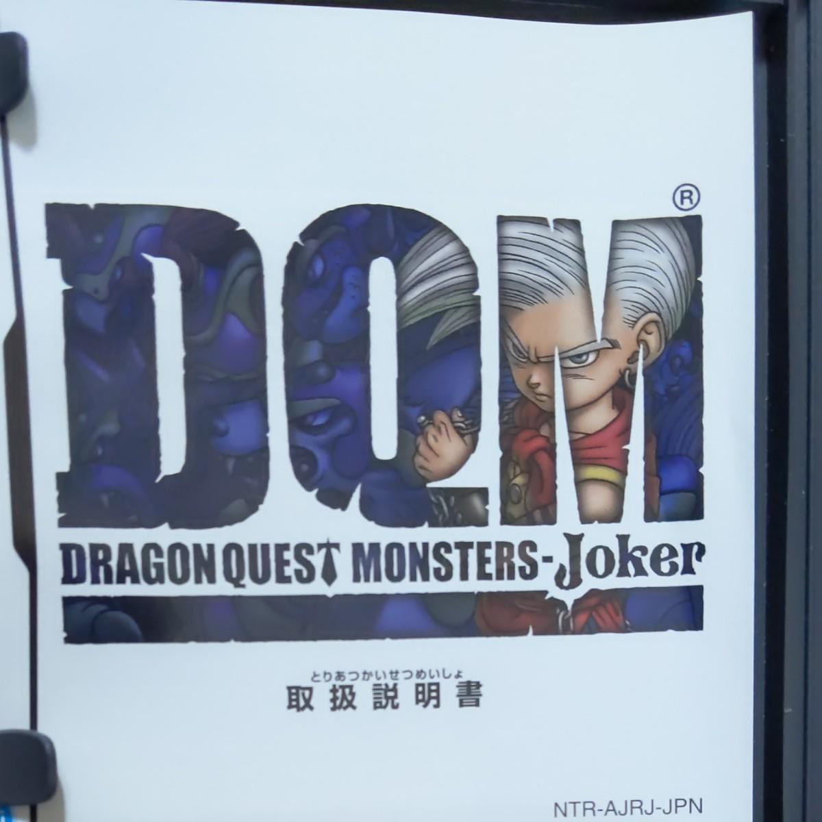 ドラゴンクエストモンスターズジョーカー