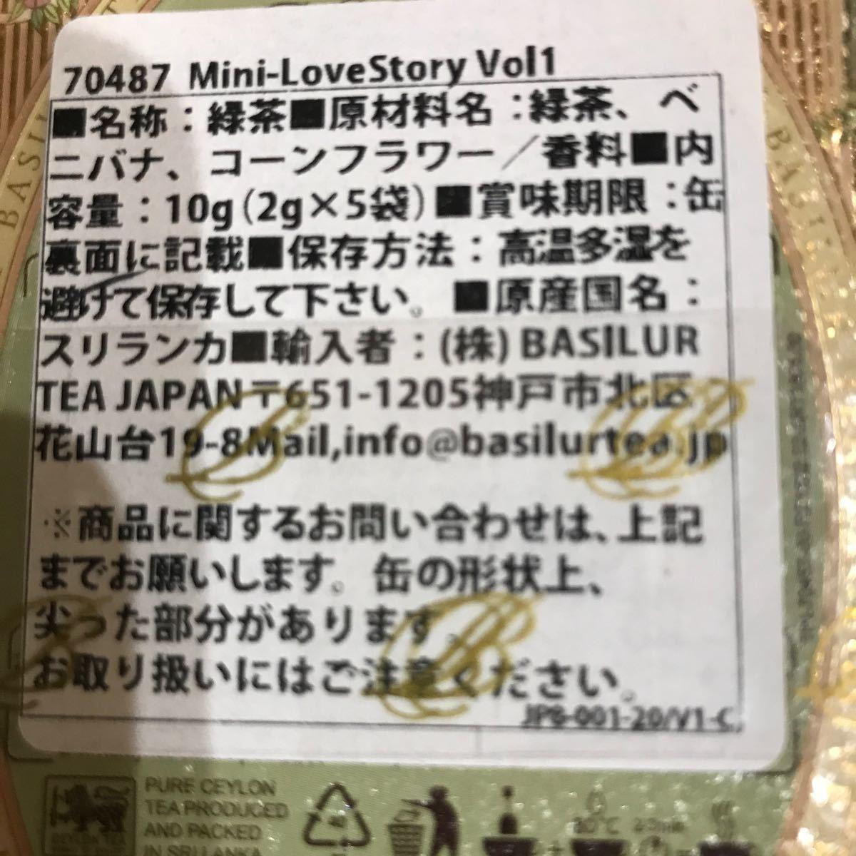 緑茶、ベニバナ、コーンフラワー
