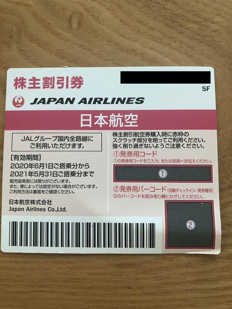 JAL 日本航空 株主優待券 1枚 2021/5/31まで_画像1