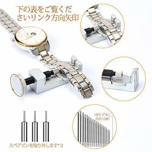 EDurable 腕時計工具 腕時計修理工具セット 電池交換 ベルト交換 バンドサイズ調整 時計修理ツール バネ外し 裏蓋開け_画像4