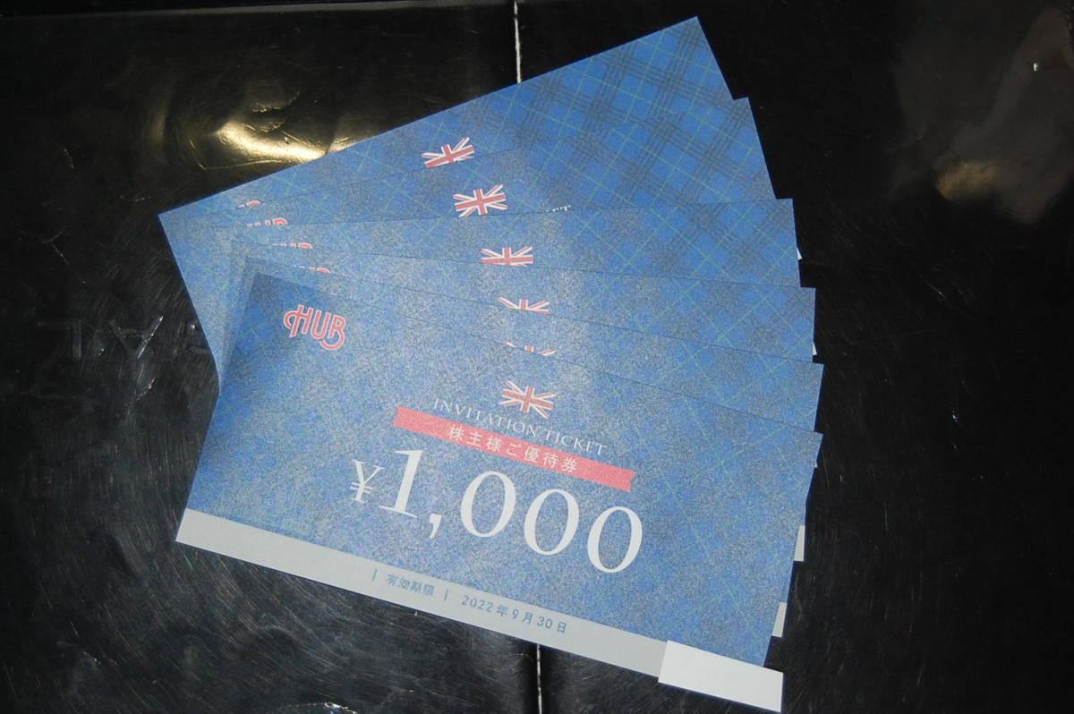 HUBハブ 株主優待券 1000円6枚 6000円分 有効期限2022年9月30日_画像1