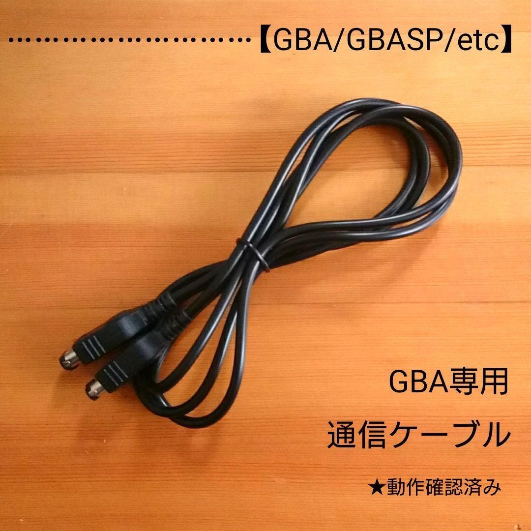 ゲームボーイアドバンス専用通信ケーブル GBAソフト用