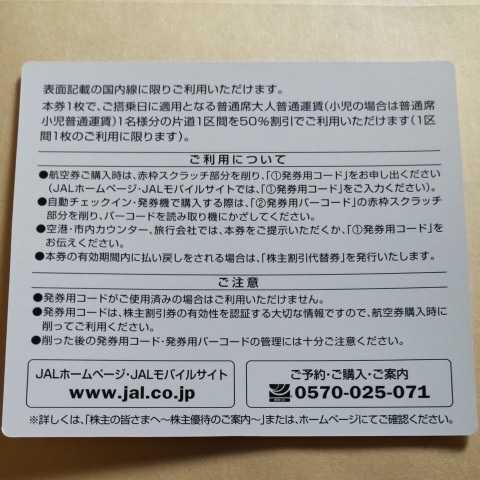 送料無料☆JAL 日本航空 株主優待券 6枚_画像3