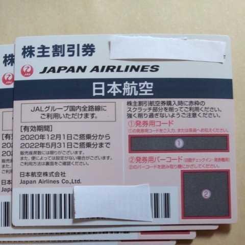 送料無料☆JAL 日本航空 株主優待券 6枚_画像2