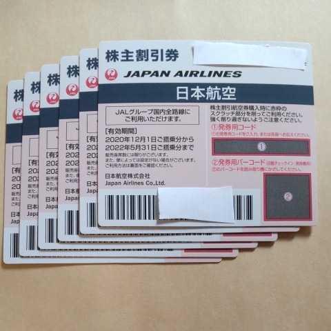 送料無料☆JAL 日本航空 株主優待券 6枚_画像1