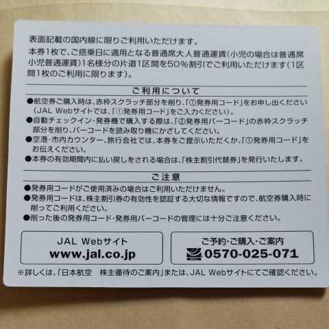 送料無料★JAL 日本航空 株主優待券 4枚_画像3
