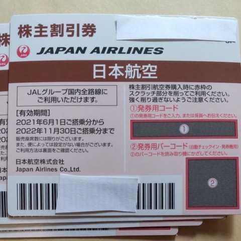 送料無料★JAL 日本航空 株主優待券 4枚_画像2