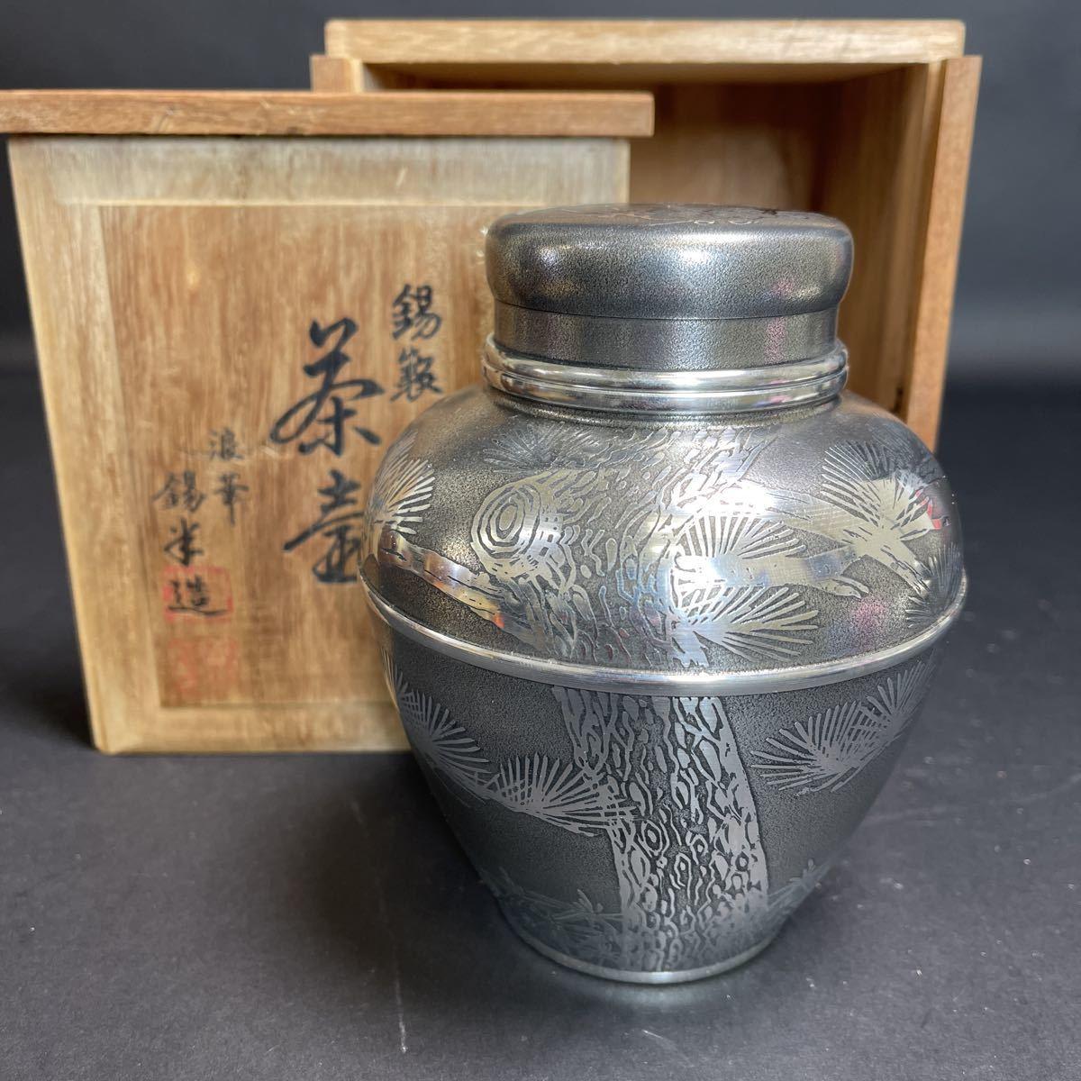 煎茶道具 茶壺 錫半製 上錫 共箱 未使用 639.5グラム! 中国