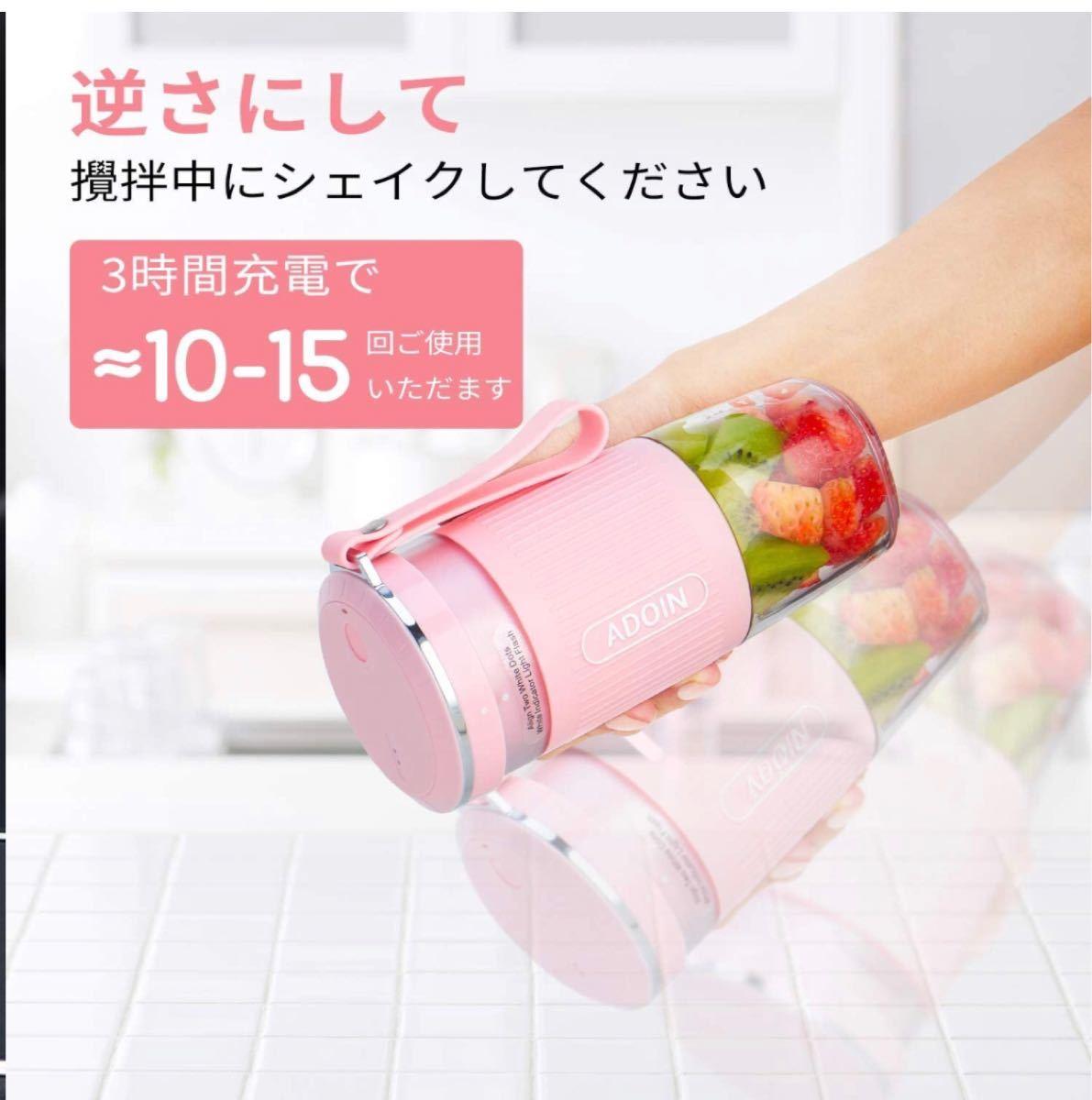 ジューサー ミキサー 小型 コンパクト 人気 USB充電式 洗いやすい 強力 安全保護