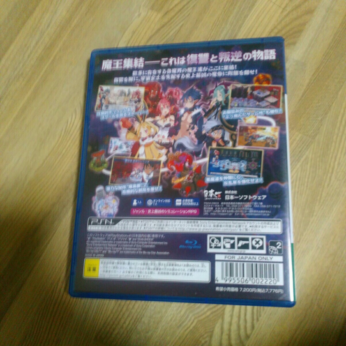 PS4 魔界戦記ディスガイア5  ディスガイア 日本一ソフトウェア プレイステーション