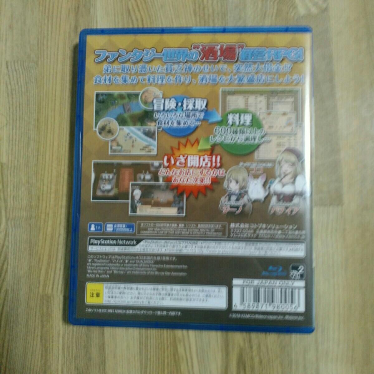 PS4 サモンナイト6 マレニア国の冒険酒場