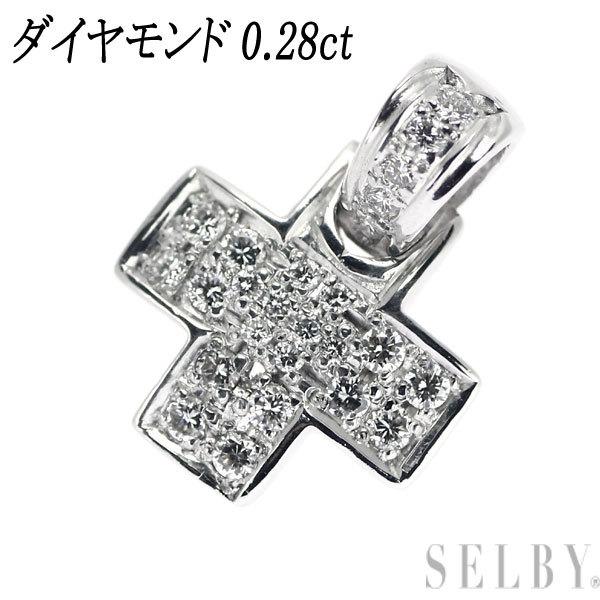 1円~ K18WG ダイヤモンド ペンダントトップ D0.28ct クロス SELBY