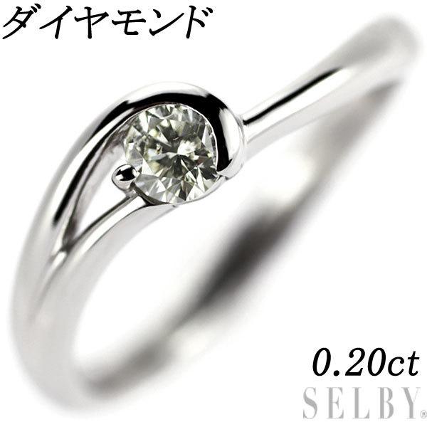 1円~ Pt900 ダイヤモンド リング 0.20ct SELBY