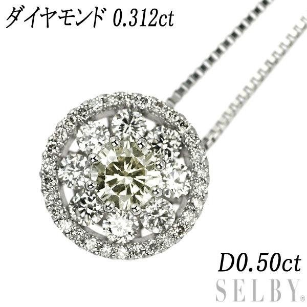 1円~ Pt900/ Pt850 ダイヤモンド ペンダントネックレス 0.312ct D0.50ct SELBY