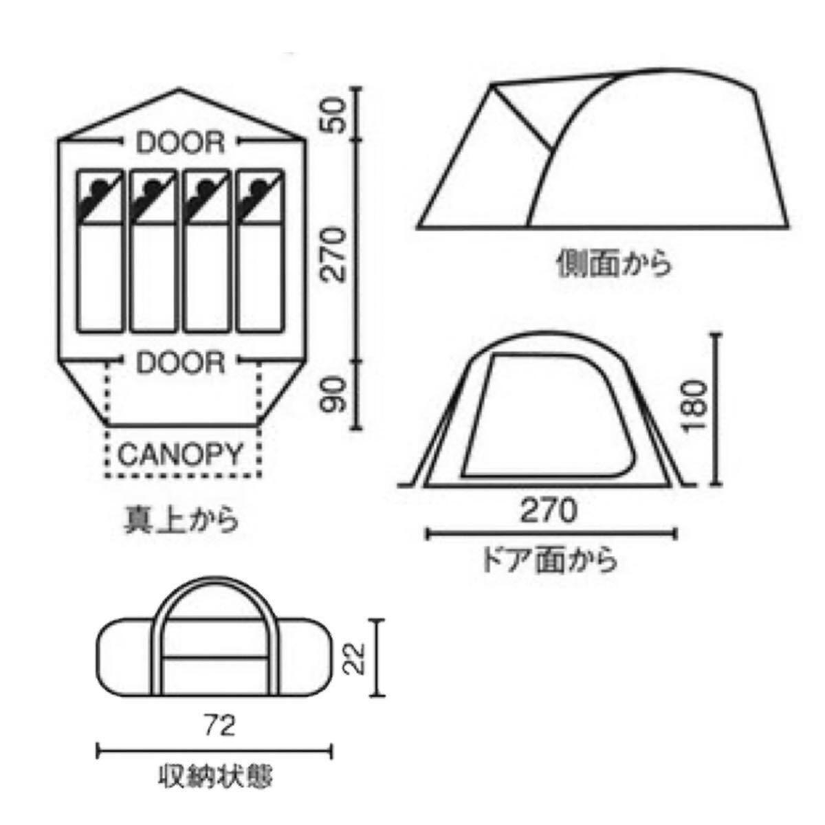 コールマン  BCバイザードーム270 テント 4-5人用 ドームテント テント Coleman キャンプ コールマンテント