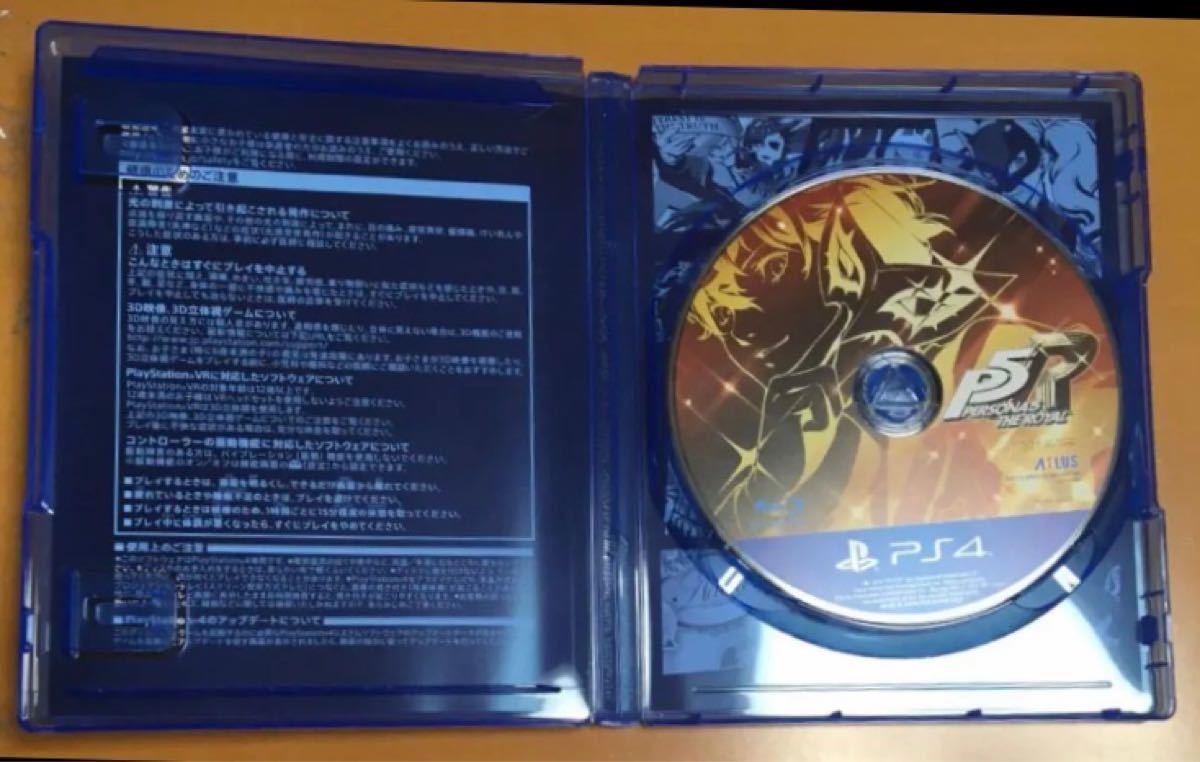 送料無料 PS4 ペルソナ5 ザ・ロイヤル ペルソナ5R