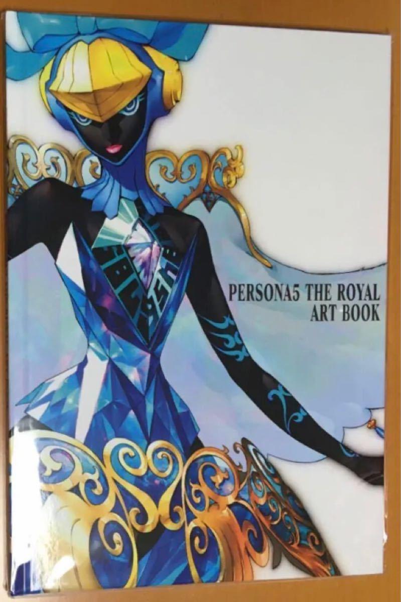 送料無料 特典ペルソナ5 ザ・ロイヤル 設定資料集単品 PS4 PERSONA アートブック ARTBOOK