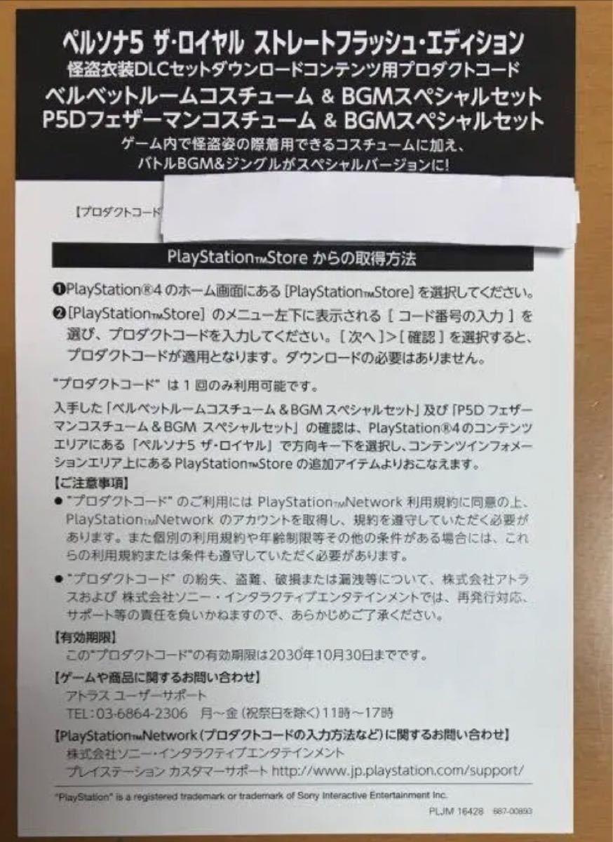 送料無料 特典付 PS4 ペルソナ5 ザ・ロイヤル ペルソナ5R
