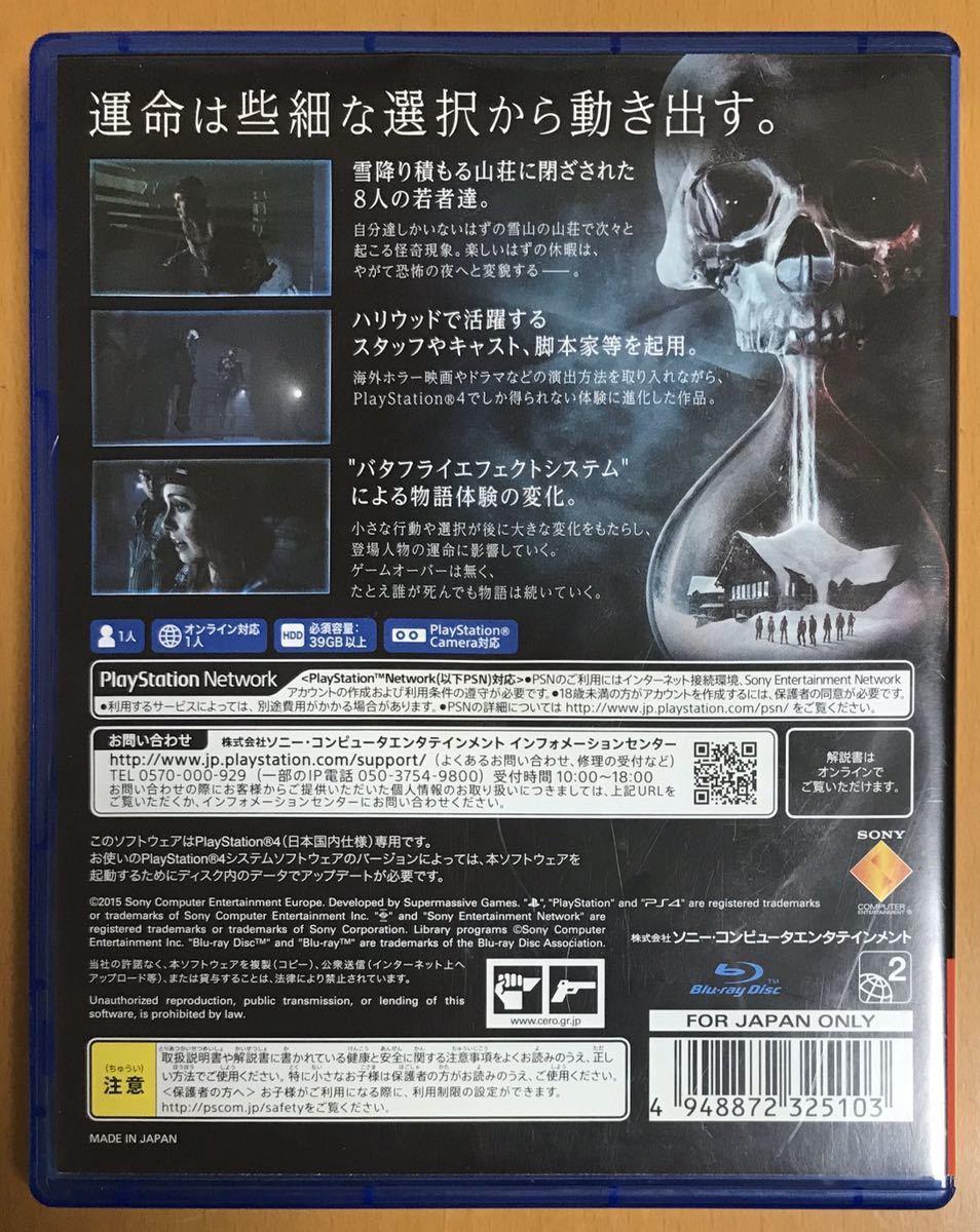 送料無料 PS4 アンティルドーン Until Dawn 惨劇の山荘 初期版 プレイステーション4 Playstation4 即決 動作確認済 匿名配送