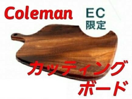 Coleman コールマン カッティング ボード まな板 キャンプ ソロキャンプ 春 夏