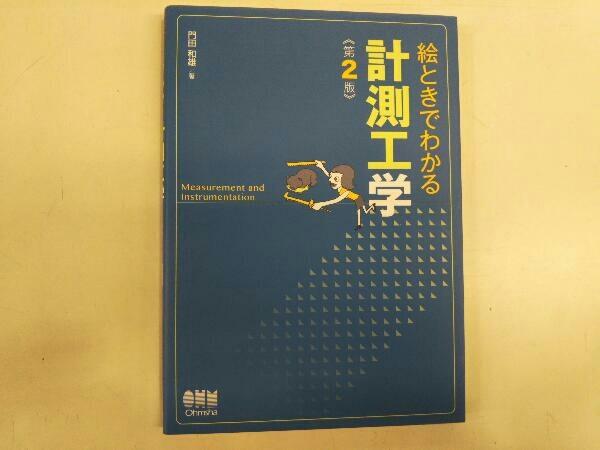 絵ときでわかる計測工学 第2版 門田和雄