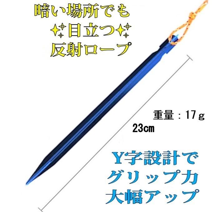 ペグ ロング 10本 まとめ 売り 軽量 アルミ テント タープ ブルー 青