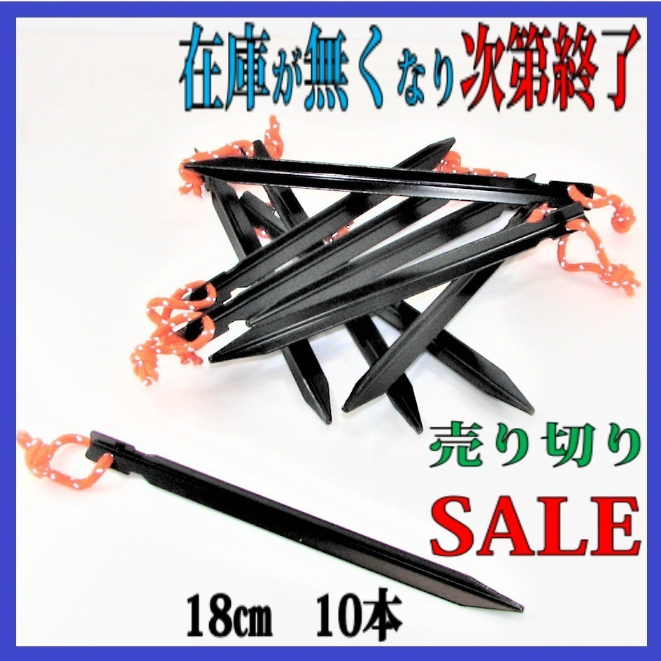ペグ 10本 まとめ 売り 軽量 アルミ テント タープ ブラック 黒