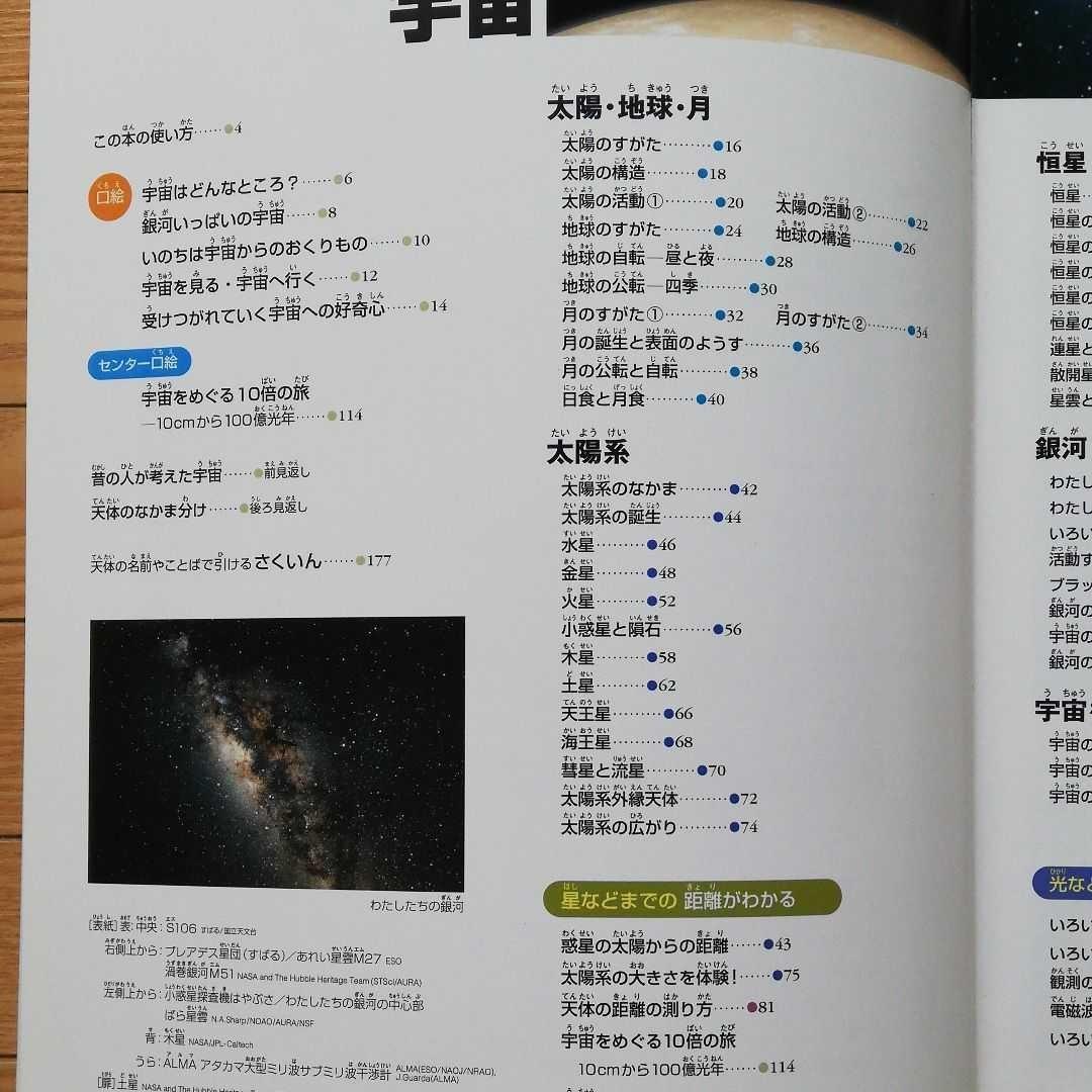 小学館の図鑑NEO 宇宙 新品同様