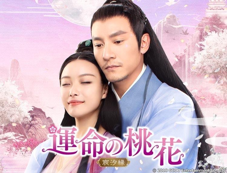 中国ドラマ「運命の桃花」DVD全話