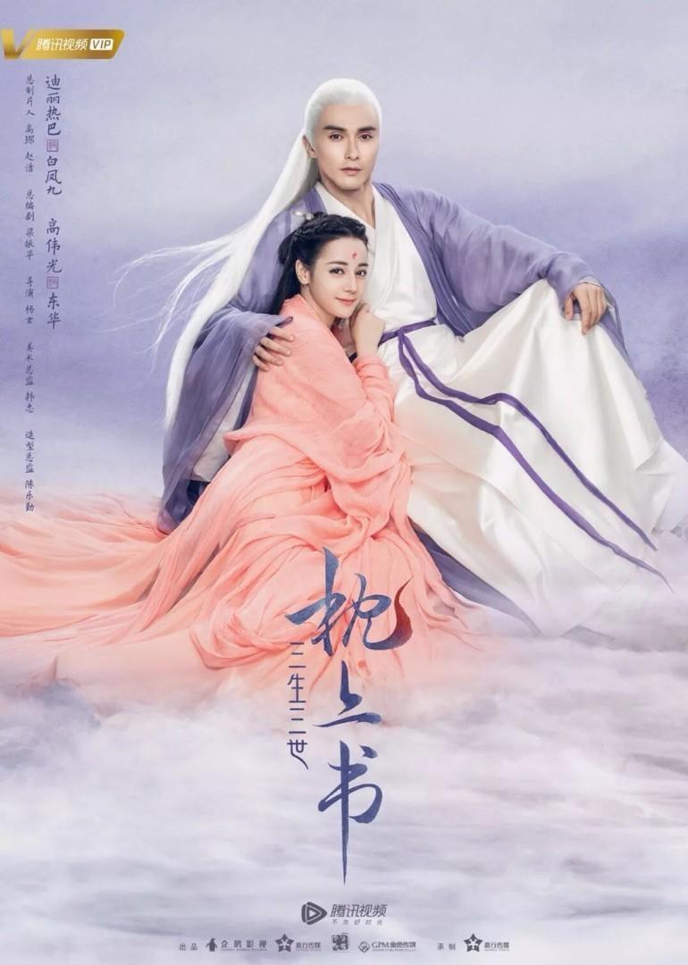 中国ドラマ「夢幻の桃花」DVD全話