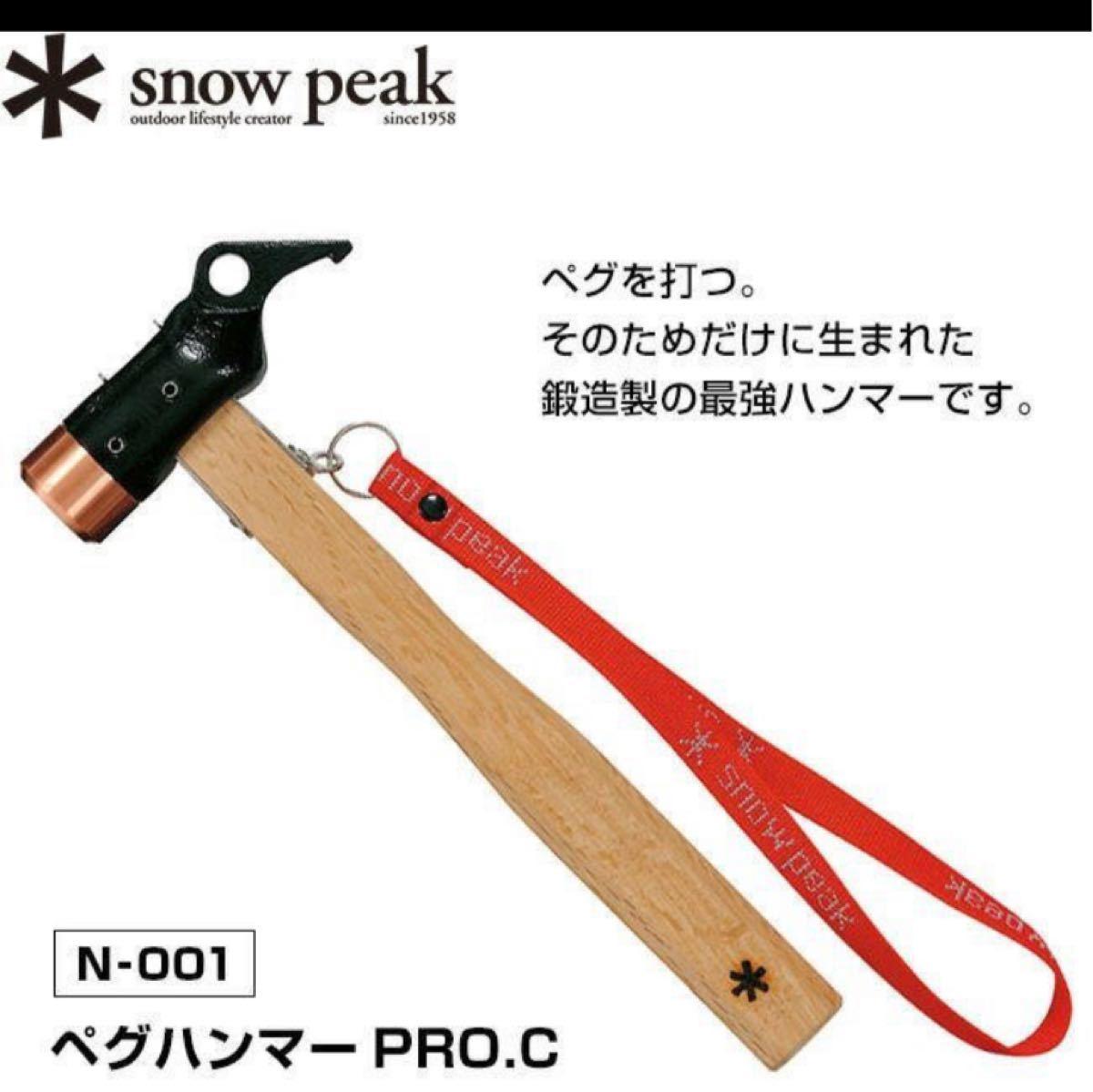 スノーピーク snowpeak N-001 ペグハンマー PRO.C 限定価格