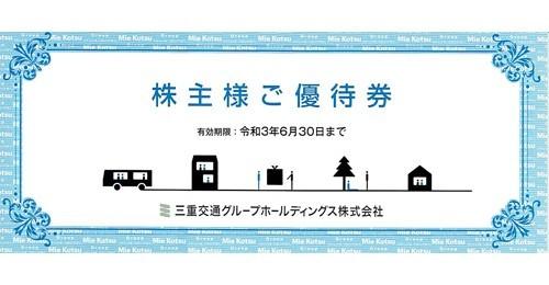 三重交通・名阪近鉄バス 片道乗車券 株主様ご優待券1冊セット 2021/6/30_画像1