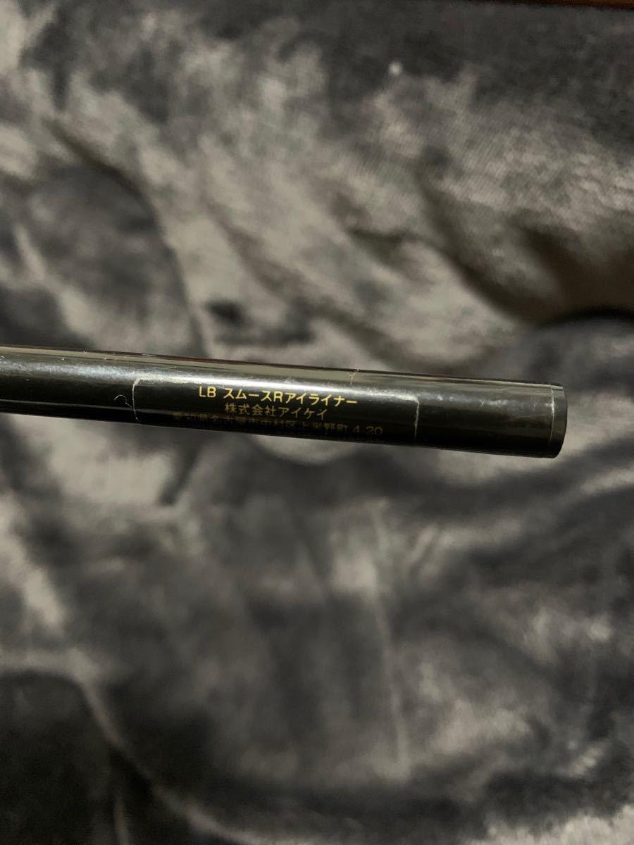 アイライナー2本セット ブラック