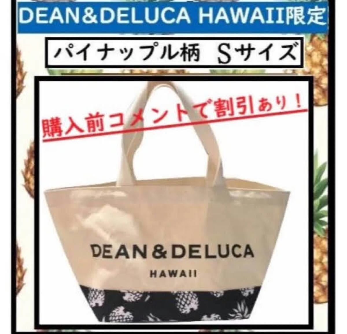 DEAN&DELUCA パイナップル柄 ハワイ限定 トートバッグ S トートバッグ DEAN&DELUCA エコバッグ