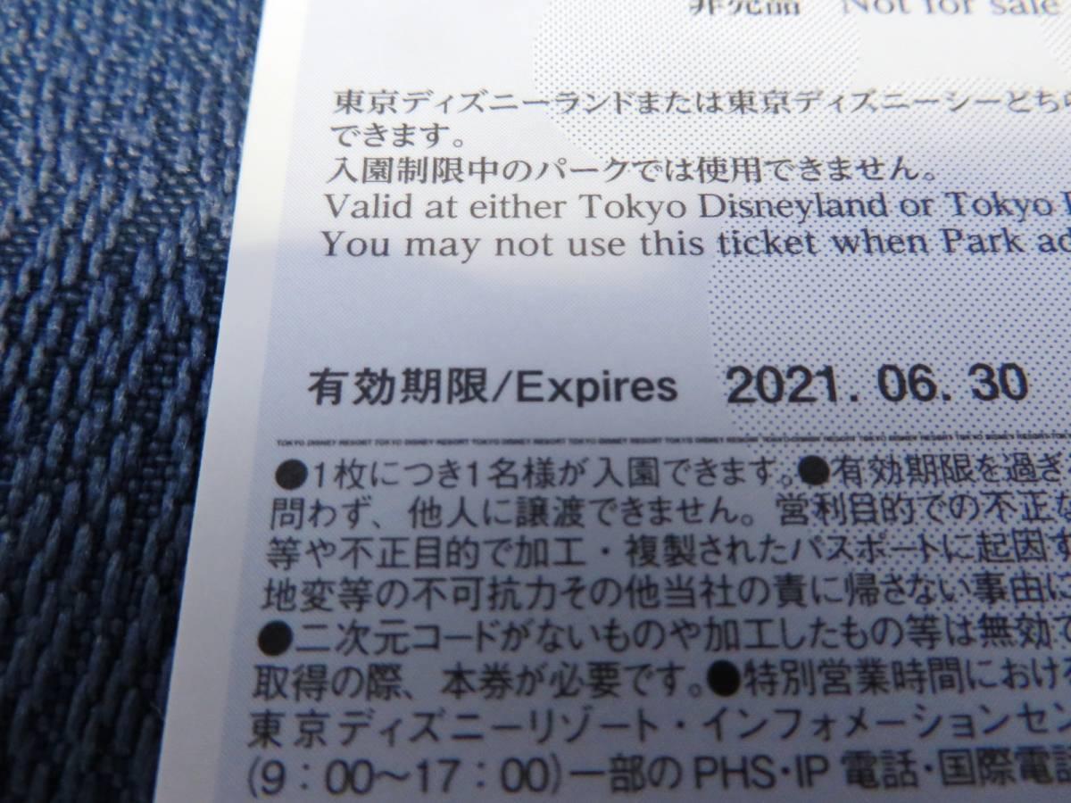 ★☆東京ディズニーランド 1dayパスポート 株主優待券 ☆★_画像2