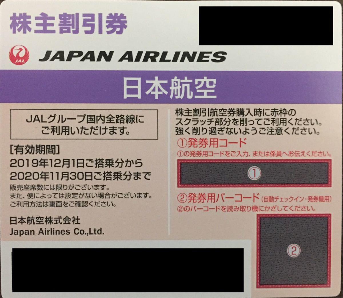【番号通知のみ】JAL 日本航空 株主優待券 1枚 有効期限2021年5月31日に延長_画像1