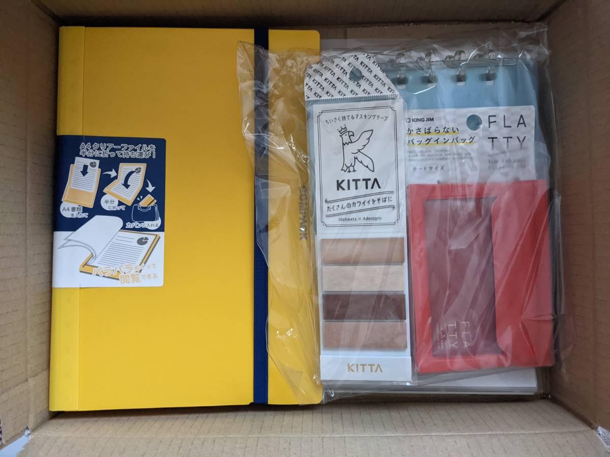 【送料込 最新】キングジム 株主優待 5点セット_画像1
