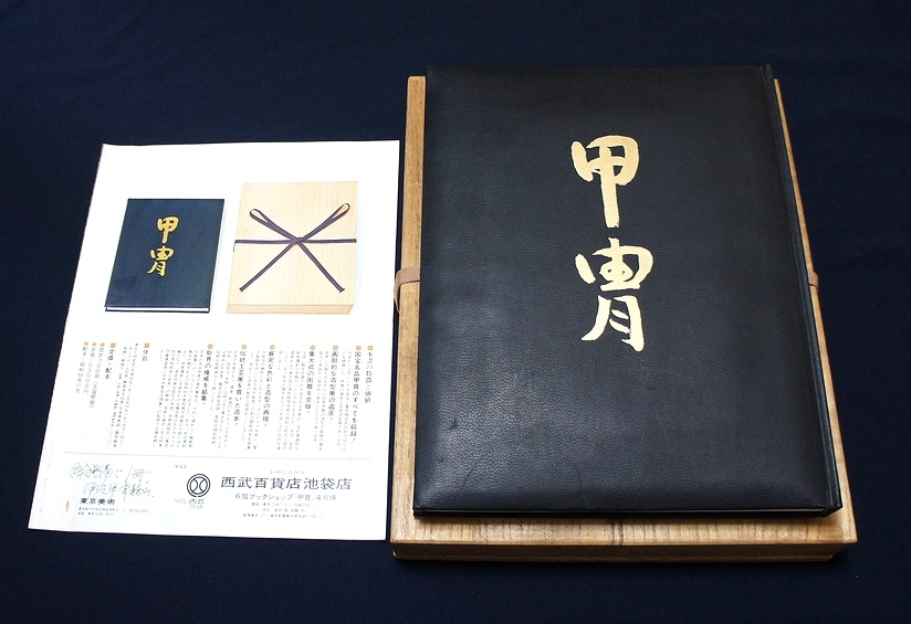 ◆刀剣書◆-甲冑-*本革額装/柾桐箱付* 限定700部の超希少本でまるで絵画額装の様な書籍です! _画像3