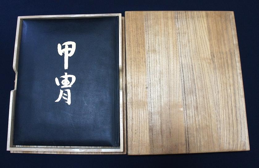◆刀剣書◆-甲冑-*本革額装/柾桐箱付* 限定700部の超希少本でまるで絵画額装の様な書籍です! _画像2