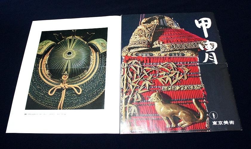 ◆刀剣書◆-甲冑-*本革額装/柾桐箱付* 限定700部の超希少本でまるで絵画額装の様な書籍です! _画像7