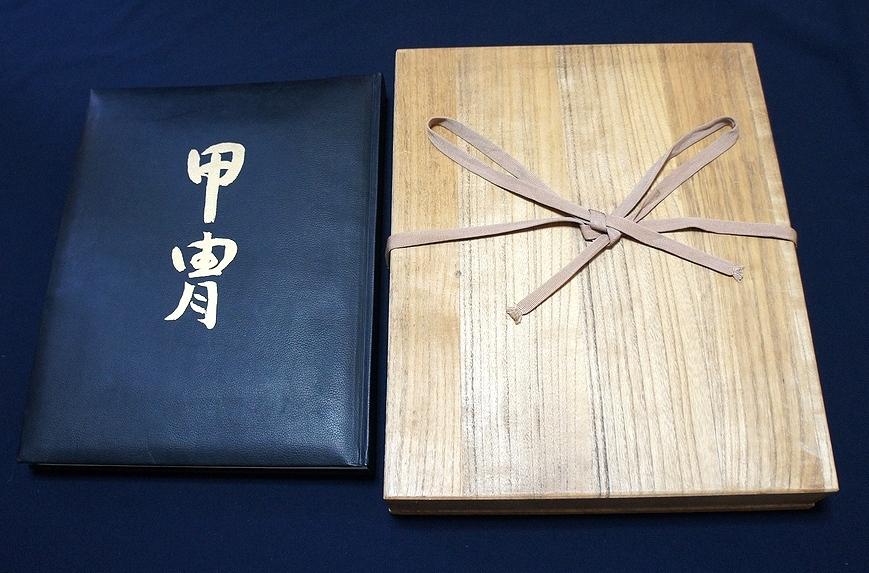 ◆刀剣書◆-甲冑-*本革額装/柾桐箱付* 限定700部の超希少本でまるで絵画額装の様な書籍です!