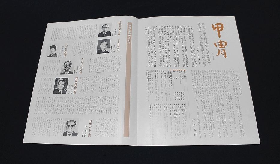 ◆刀剣書◆-甲冑-*本革額装/柾桐箱付* 限定700部の超希少本でまるで絵画額装の様な書籍です! _画像6