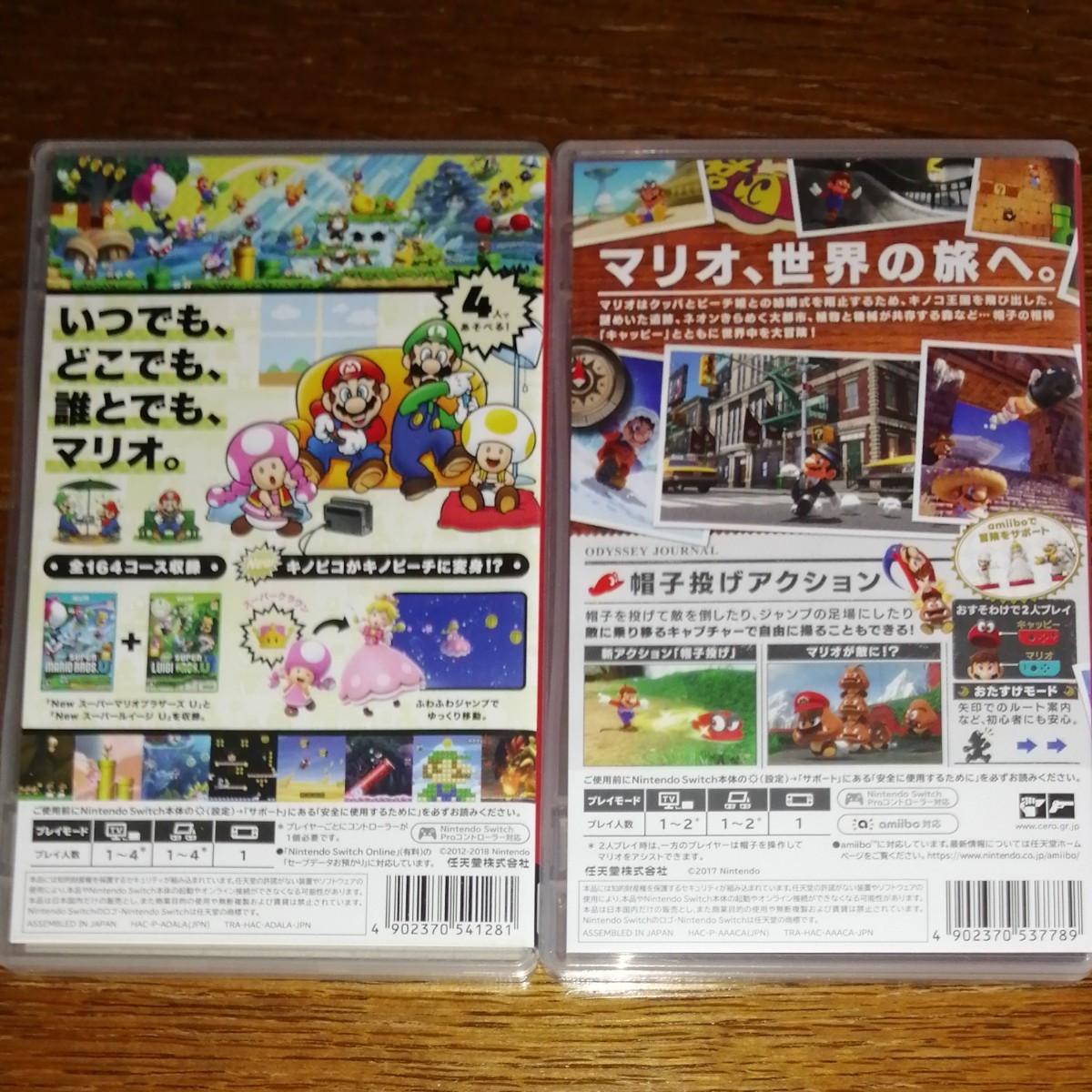 NewスーパーマリオブラザーズU デラックス&スーパーマリオオデッセイ セット Nintendo Switch