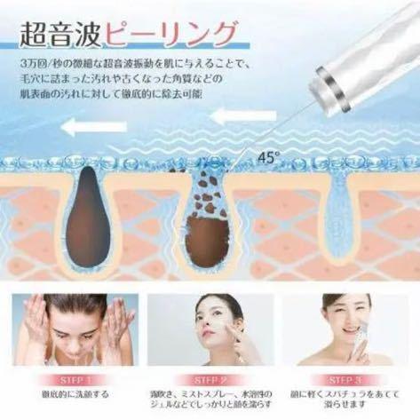 超音波ウォーターピーリング 多機能美顔器 LCD 毛穴ケア イオン導入/導出 EMSマッサージ たるみ ほうれい線 ケア 美肌 日本語取扱説明書付_画像3