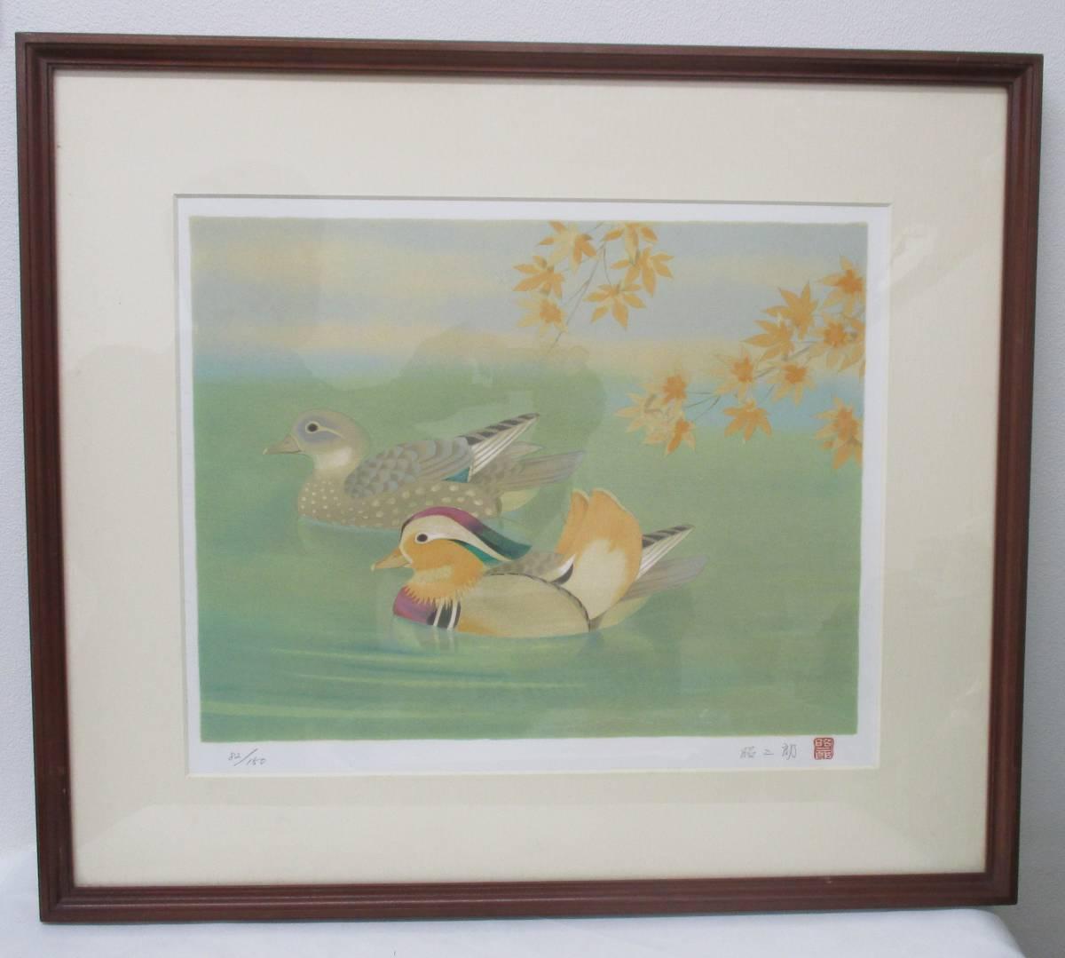 西村 昭二郎 筆 『鴛鴦』 リトグラフ 82/150 サイン有 額サイズ53cmx60.5cm_画像1