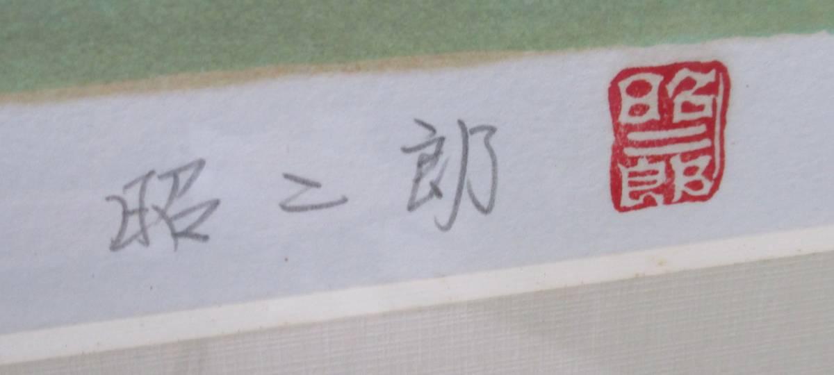 西村 昭二郎 筆 『鴛鴦』 リトグラフ 82/150 サイン有 額サイズ53cmx60.5cm_画像3