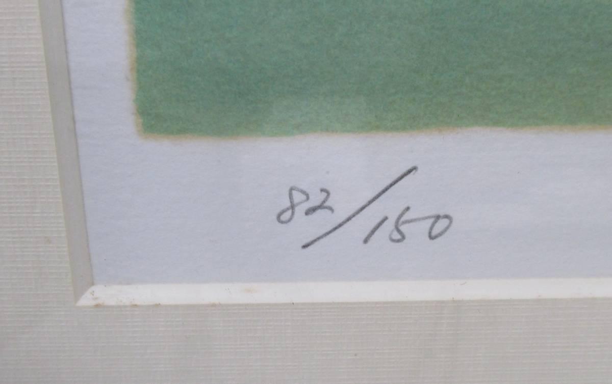 西村 昭二郎 筆 『鴛鴦』 リトグラフ 82/150 サイン有 額サイズ53cmx60.5cm_画像4